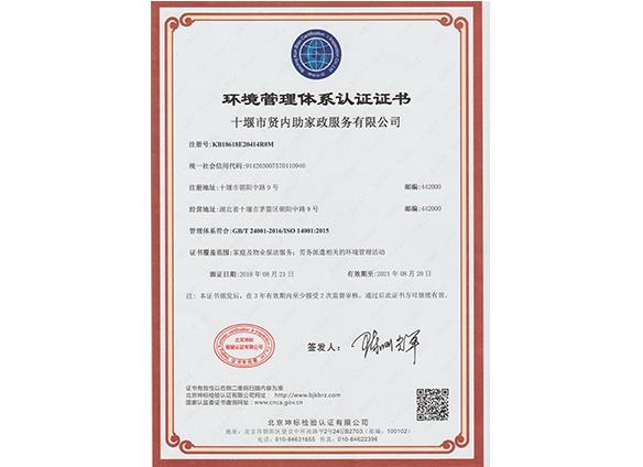 环境管理体系认证--贤